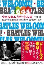 佐藤剛、最新ノンフィクション『ウェルカム!ビートルズ 』電子版を刊行。ビートルズ来日を実現させた明治生まれの紳士たちのドラマを丹念に描く