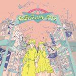 """人気コンピシリーズ『モナレコ・コンピ ~秘密のファンキータウン~』7月18日に発売。7/21昼には""""こいするおんなのこ""""とのWレコ発も開催"""