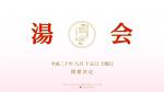 宴会型音楽イベント『湯会@東京天然温泉 古代の湯』に、lyrical schoolが追加決定