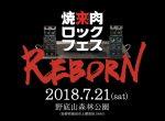 長野・飯田の『焼來肉ロックフェス2018』タイムテーブルを発表。7月21日に野底山森林公園で開催