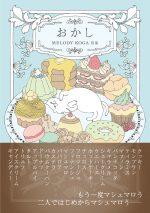 MELODY KOGA、新作詩集『おかし』6月23日に刊行。さとうもか歌唱のCM映像を公開