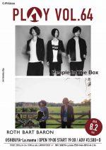 People In The Box × ROTH BART BARON、 2マンイベント『PLAY vol.64』8月2日に渋谷La.mamaで開催。特別対談も公開に