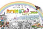 お山の野外フェス『RAINBOW CHILD 2020』8月12日に開催。Dachambo、寺尾紗穂、bird、つしまみれ、ハンサム判治、SAIRUら出演決定