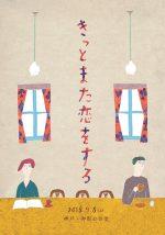 港町・神戸の音楽イベント『きっとまた恋をする』9月8日に開催決定。コトリンゴ、空気公団、柴田聡子が出演