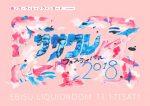 最先端カルチャーアートフェス『ササクレフェス2018』完全版タイムテーブルを公開。11月17日深夜に恵比寿LIQUIDROOMにて