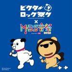 ビクターロック祭り大阪×MBS音祭2018、10月7日に大阪城ホールで開催決定。新コラボビジュアルをお披露目