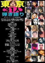 福岡のヨコチンレーベル名物企画『東京31人弾き語り2018』9月12日に青山月見ル君想フで今年も開催