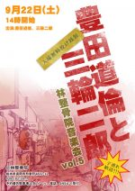 整骨院で音楽会!『林整骨院音楽会vol.5』9月22日に開催決定。豊田道倫と三輪二郎を迎えて