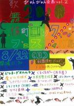びゅんびゅん赤ちゃん『~歌舞伎町ロックフェスティバル2018~びゅんびゅん企画vol.2』に、HAPPLE、GALAXIEDEAD、トキノマキナ、魔ゼルな規犬ら18組が集結