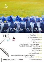 FESTIVAL de FRUE 2018、11月につま恋で開催決定&第1弾ラインナップを発表。世界各地からワールドプレミアなアーティストが集結