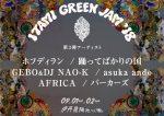 関西最大級の無料野外音楽フェス『ITAMI GREENJAM2018』最終出演者発表で、ホフディラン、踊ってばかりの国ら6組
