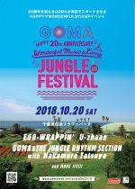 GOMA主催『JUNGLE FESTIVAL 2018』に、Nakamura Tatsuya、EGO-WRAPPIN'、GOMA meets U-zhaanが新たに出演決定。マーケット出展者も募集