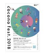 九州密着型フェス『cocono fest. 2018』10月13日に開催決定。第1弾発表でMOSHIMO、ズーカラデル、ベランダら8組