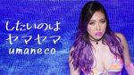 umaneco、12曲連続リリースを始動。第1弾「したいのはヤマヤマ」本日7月18日リリース。ギラついた男女の夏物語的MVも公開