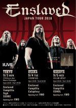 Enslaved、初来日ツアー追加ワンマン公演を9月6日に渋谷TSUTAYA O-nestで開催決定。初期3作からのスペシャルセットに