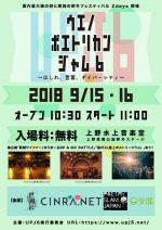 """国内最大級の""""詩""""の野外フェス『ウエノ・ポエトリカン・ジャム6』9月15日・16日に開催。谷川俊太郎、いとうせいこう、町田 康、松永天馬ら出演"""