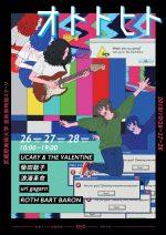 ムサビ芸術祭フェス型企画『オトトヒト2018』第1弾発表で、UCARY & THE VALENTINE、柴田聡子、uri gagarn、ROTH BART BARON、浪漫革命