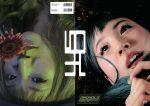 おやすみホログラムと幻の写真家・小野麻早、異色のDVD付き写真集『オノホロ』9月8日発売決定。8/26にはMaison book girlを迎え2マン企画も
