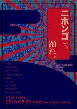 """早稲田リンクス、主催企画『ニホンゴで踊れ』開催決定。""""日本語の響きを体で味い、踊る""""ライブイベント"""