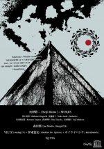 灰野敬二 + MUSQIS、競演録音CDのリリパを9月7日に六本木スーパーデラックスで開催。森田潤、VELTZ+伊東篤宏+カイライバンチ、37Aを迎えて
