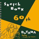 DOTAMA × スケッチブック「図案」、コラボ楽曲を8月29日配信リリース決定。9/2には記念イベント開催&コラボスケッチブックも発売