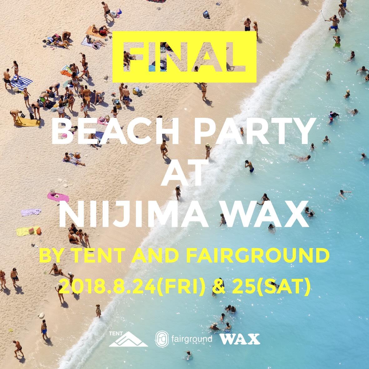 最終回を迎えるビーチパーティー tent x fairground 2018 新島wax 8
