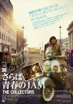 日本初のモッズドキュメンタリー映画『THE COLLECTORS~さらば青春の新宿JAM~』のメインビジュアルが公開に。映画公式サイトもリニューアル