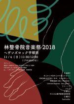 整骨院主催の異色フェス!『林整骨院音楽祭2018』11月4日に開催決定。あら恋、水中、NINGEN OK、リミエキら6組