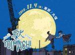 東京・大塚のサーキット『秋のYOIMACHI』最終発表で、堕落モーションFOLK2、Koochewsen、YAOAYら6組。タイムテーブルも公開