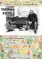モルタルレコード主催『FOREST LIVE2018』で、竹原ピストルのスペシャルライブが決定。10月21日に埼玉・国営武蔵丘陵森林公園にて