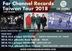 Far Channel Records、今年2度目の台湾ツアーが決定。SABAKU∞BAKUHATSU、BENTO KIDZ、PIGが参加。台湾フェス『BEASTIE ROCK FESTIVAL』にも出演