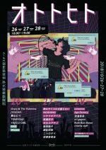ムサビ芸術祭フェス型企画『オトトヒト2018』第3弾発表で、青葉市子、カネコアヤノ、Age Factoryら8組。タイムテーブルも公開
