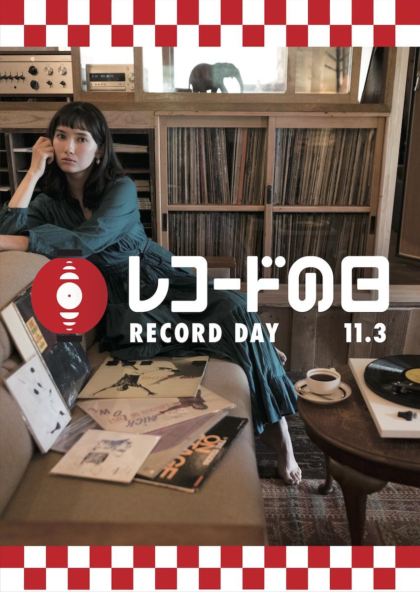 11月3日のレコードの日に渋谷で『レコード祭』開催決定。土岐麻子