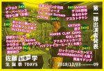 """四谷アウトブレイク店長・佐藤""""boone""""学の生誕祭、今年も12月に1週間ぶっ通しで開催決定。ドブロク、野獣のリリアン、Andareらが出演"""