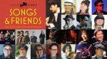 小坂忠「HORO」再現コンサート『SONGS&FRIENDS』第2弾発表で、細野晴臣、吉田美奈子、フォージョーハーフ、BEGIN、Asiahら出演決定