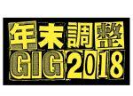 名古屋の年末恒例イベント『年末調整GIG 2018』第2弾発表で、CHAI、GLIM SPANKY、King Gnu、女王蜂が出演決定