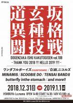 渋谷La.mamaのカウントダウンライブに、ワンダフルボーイズ、D.W.ニコルズ、MINAMIS、SCOOBIE DOら出演決定