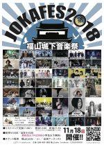 広島県福山市のサーキット『JOKAFES.2018』最終発表で、ircle、バンドごっこ、Seuss、tonetone。タイムテーブルも公開