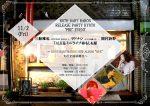 ROTH BART BARON × キツネの嫁入り2マンのプレイベント、11月2日に京都もしも屋で開催。トーク、世界最速先行試聴、ミニライブも