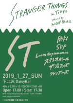 HOLIDAY! RECORDSセレクトイベント『STRANGER THINGS in TOKYO』に、ROKI、SUP、Laura day romance、ステレオガールら6組