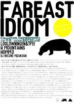 LOOLOWNINGEN、カバーオンリーイベント『極東のイディオム』開催決定。H Mountains、HOMMヨ、レコード水越を迎えて