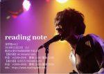 reading note、アコースティックワンマン『深呼吸』第2回を12月22日に開催決定。minami rumiを迎えクリスマスイベントに
