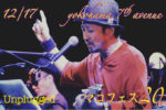 ヒューマンロスト、結成20周年記念シングル第二弾『ZEN』12月17日配信リリース。同日には横浜でワンマンライブも