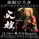 唄う書家!岩船ひろき、2年ぶりのフルバンド編成ワンマン開催。12月19日に西川口Heartsにて