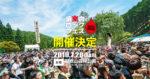 焼來肉ロックフェス2019、7月20日に長野県飯田市の野底山森林公園で開催決定。音楽と共に焼き肉が楽しめる野外フェス