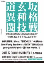 渋谷La.mamaの名物企画『道玄坂異種格闘技戦』12月30日に開催決定。2、TENDOUJI、Momら9組