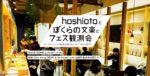 対談イベント『hoshiotoとぼくらの文楽とフェス観測会』山形県長井市で開催決定。夜には大平伸正のライブも